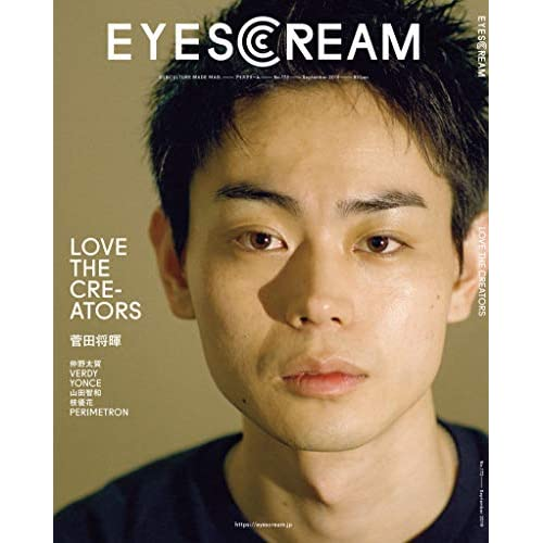 EYESCREAM 2019年9月号 表紙画像