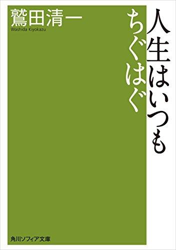 人生はいつもちぐはぐ (角川ソフィア文庫)