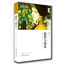Pride and Prejudice (Revised) (Large Print Edition)(Chinese Edition)