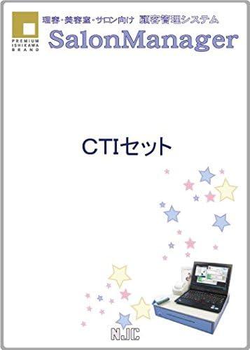 NJC Salon Manager Ver6 STD版・CTIセット・美容院顧客管理 N-S007C