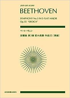 スコア ベートーヴェン/交響曲 第3番 変ホ長調 ≪英雄≫ 作品55 (zen-on score)