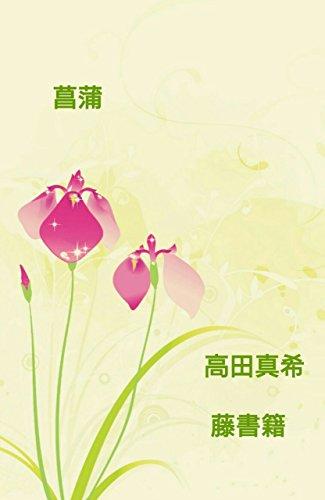 ayame (Japanese Edition) 41Cc97PK57L