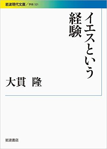 イエスという経験 (岩波現代文庫)