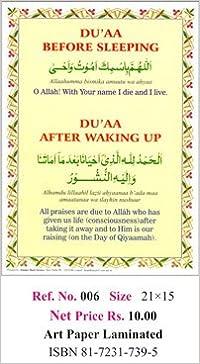 Dua Before Sleeping - (Ref No 006) - (Arabic/English)