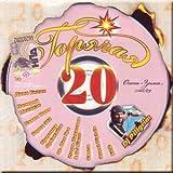 Goryachaya 20. Osen'-Zima 2008/09