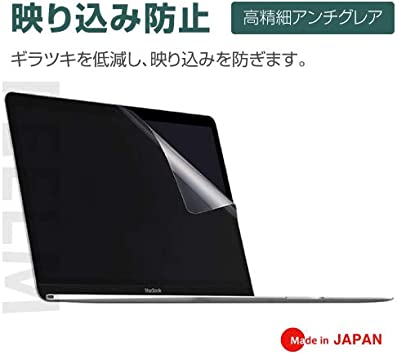 FEELM MacBook 12インチ Retina 高精細アンチグレア 防汚コート 消える気泡 日本製 液晶保護フィルム MB12R-AGAS