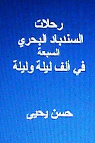 Rihlaat al Sindibad al Bahri al Sab'ah: fi Alf Laylah wa Laylah (Arabic Edition) ebook