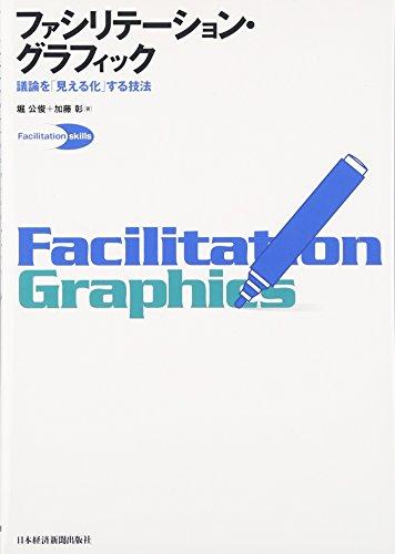 ファシリテーション・グラフィック―議論を「見える化」する技法 (ファシリテーション・スキルズ)