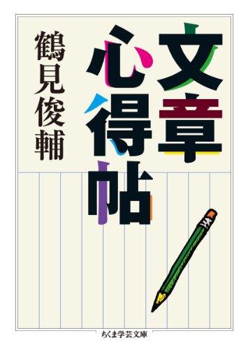 文章心得帖 (ちくま学芸文庫)