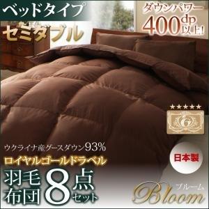 日本製ウクライナ産グースダウン93% ロイヤルゴールドラベル羽毛布団8点セット 【Bloom】ブルーム ベッドタイプ セミダブル soz1-040202192-69231-ah カラーはブラック B072PY6X2B