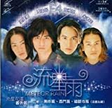Meteor Garden Special Episodes Meteor Rain - F4