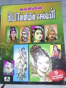 Ponniyin Selvan (All 5 parts together) (Ponniyinselvan comprises 5)