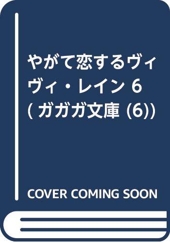 やがて恋するヴィヴィ・レイン 6 (ガガガ文庫 (6))