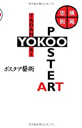 Poster Art: Recent Works of Poster Art by Tadanori Yokoo