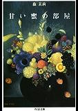甘い蜜の部屋(下) (ちくま文庫)