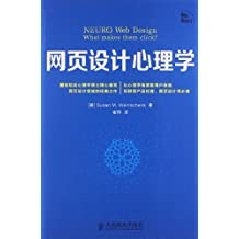 Web Design Psychology(Chinese Edition)