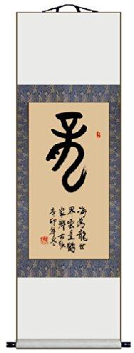 Chinese Art / Chinese Dragon Art / Chinese Calligraphy Wall Scroll - Chinese Zodiac Symbol / Dragon (Scroll Symbol Calligraphy)