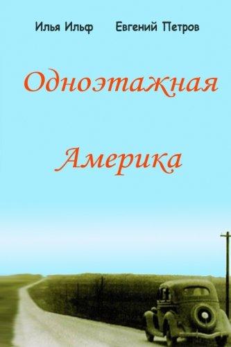 Odnoetazhnaya Amerika (Russian Edition)