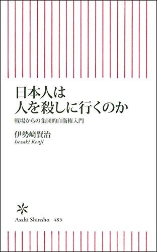 日本人は人を殺しに行くのか 戦場からの集団的自衛権入門 (朝日新書)