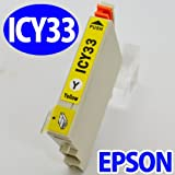 エプソン(EPSON)対応 互換インク IC33(ICY33)系 イエロー単品 プリンターインク