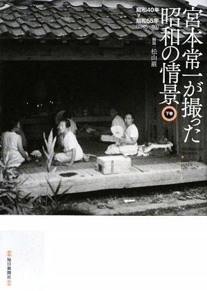 宮本常一が撮った昭和の情景 下巻
