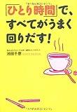 「「ひとり時間」で、すべてがうまく回りだす!」池田 千恵