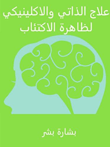 علاج الذاتي والاكلينيكي لظاهرة الاكتئاب (سِلْسِلَةُ الْعِلاَج النَّفْسِي Book 1)