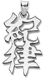 "Sterling Silver Japanese/Chinese ""Discipline"" Kanji Symbol Charm"