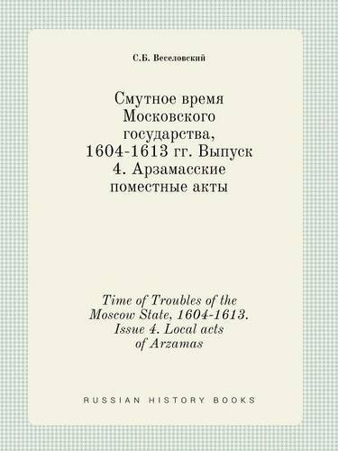1612 Sb (Time of Troubles of the Moscow State, 1604-1613. Issue 4. Local acts of Arzamas (Russian Edition))