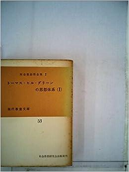 河合栄治郎全集〈第2〉トーマス...