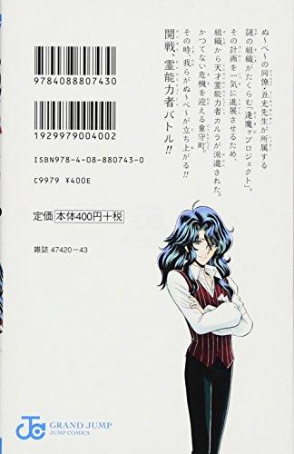Jigoku Sensei Nube NEO Vol.7