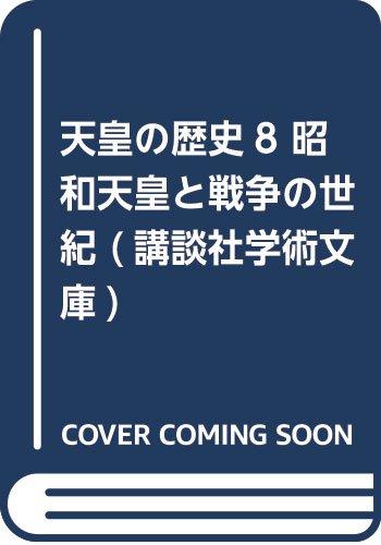 天皇の歴史8 昭和天皇と戦争の世紀 (講談社学術文庫)