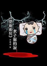 嬰靈系列《水子靈的淚》短篇: 嬰靈是~被禁止談論的悲傷 (Traditional Chinese Edition)