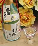 名入れのお酒(金箔入り日本酒)720ml