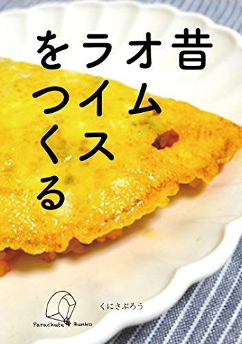 try to make old style omurice (Parachute Bunko) (Japanese Edition)