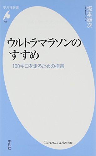 ウルトラマラソンのすすめ: 100キロを走るための極意 (平凡社新書)
