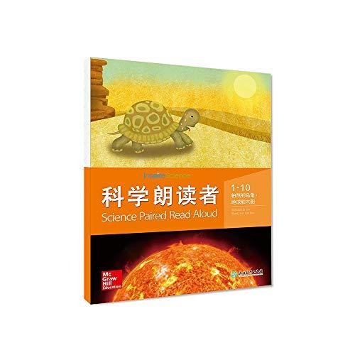 科学朗读者(1-10 怕热的乌龟·地球和太阳)