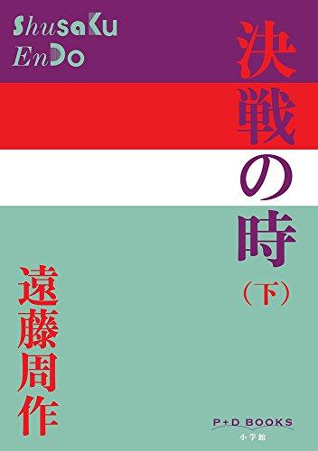 決戦の時(下) (P+D BOOKS)