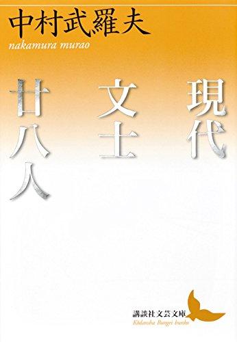 現代文士廿八人 (講談社文芸文庫)