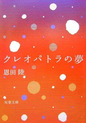 クレオパトラの夢 (双葉文庫)