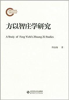 Book 方以智庄学研究
