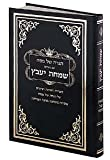 img - for Haggadah Simchas Yavetz - Hebrew Only book / textbook / text book