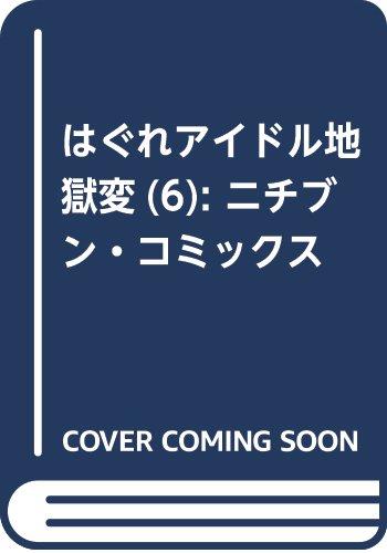 はぐれアイドル地獄変(6) (ニチブンコミックス)
