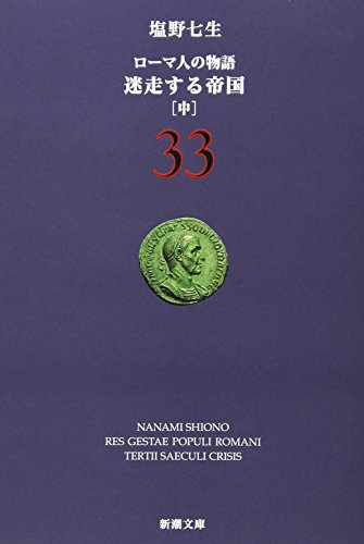 ローマ人の物語〈33〉迷走する帝国〈中〉 (新潮文庫 (し-12-83))