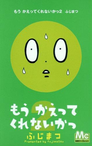 もうかえってくれないかっ 2 (マーガレットコミックス)