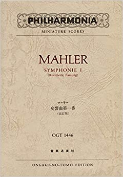 OGTー1446 マーラー 交響曲第1番 (改訂版) (Philharmonia miniature scores)