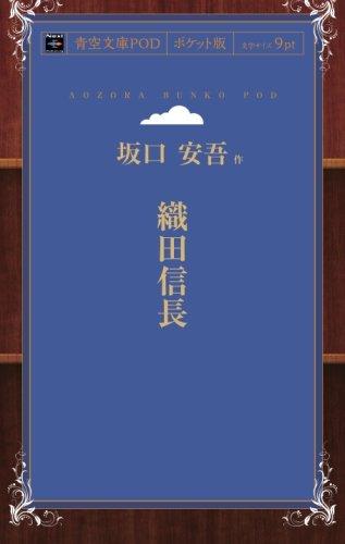 織田信長 (青空文庫POD(ポケット版))