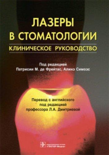 Lazery v stomatologii ebook
