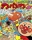 (Color wide Shogakukan) 3 Let's Play by creating Anpanman (2007) ISBN: 4091123147 [Japanese Import]