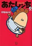 Limited volume 18 Atashin'chi